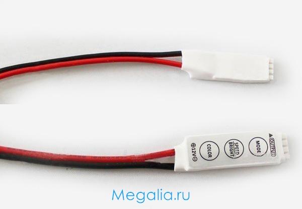 Контроллер МИНИ RGB