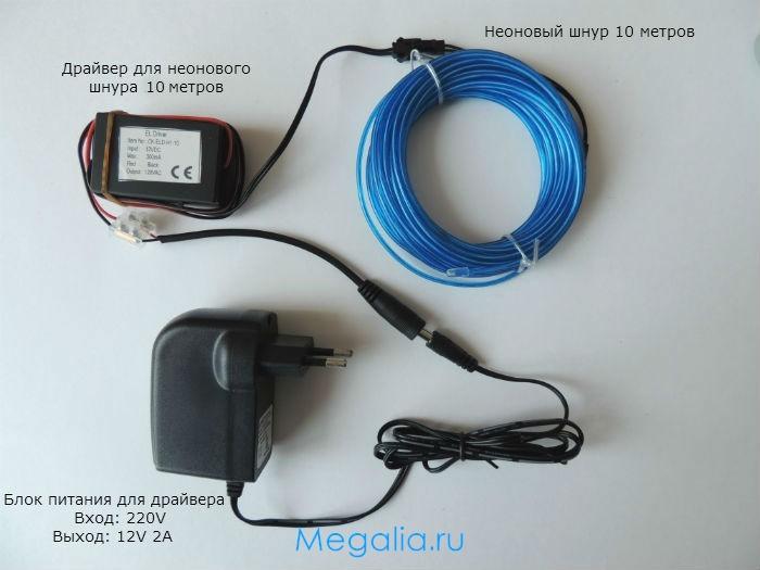 Неоновый шнур 10 метров+инвертор 12 Вольт+блок питания 220 Вольт