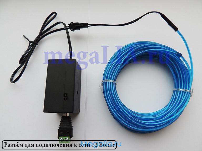 Неоновый шнур 10 метров