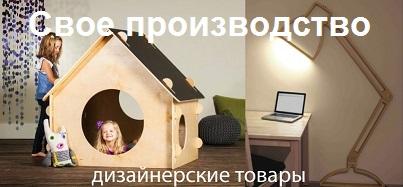 Дизайнерские товары