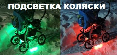 Подсветка коляски
