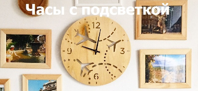 Часы с подсветкой