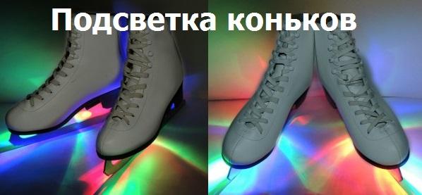Подсветка коньков